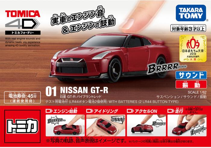 01 日産 GT-R バイブラントレッド