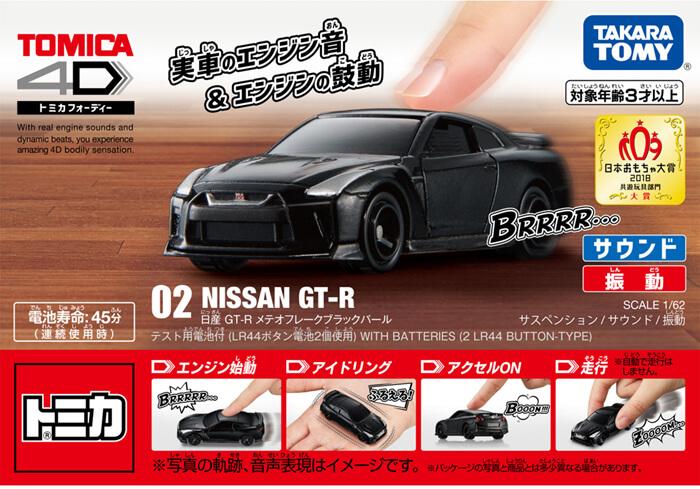 02 日産 GT-R メテオフレーク ブラックパール