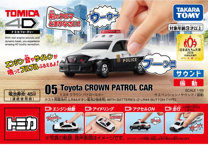 05 トヨタ クラウン パトロールカー