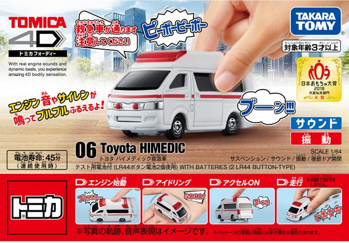06 トヨタ ハイメディック救急車