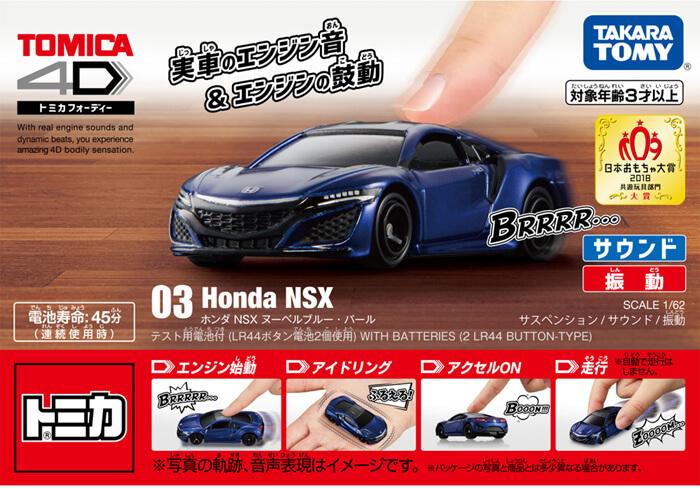 03 ホンダ NSX ヌーベルブルー・パール