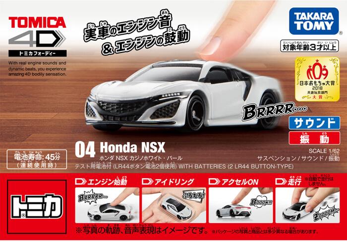 04 ホンダ NSX カジノホワイト・パール