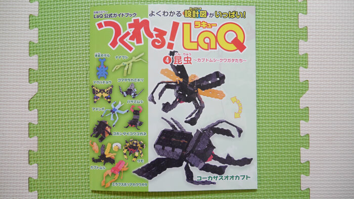 つくれる!LaQ 4 昆虫