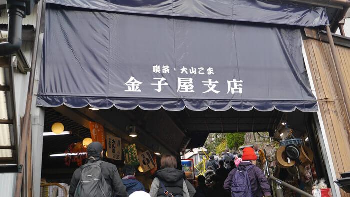 こま参道のお店