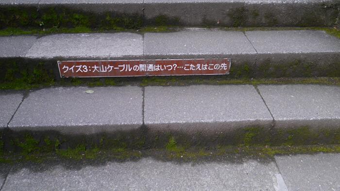 こま参道の階段