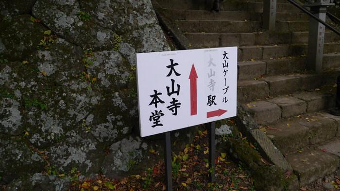 大山寺の案内図