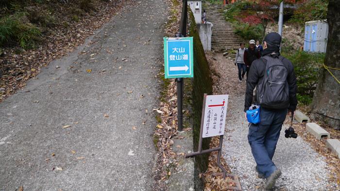 阿夫利神社下社への登山道