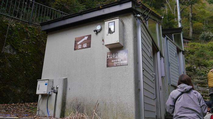 登山道のトイレ