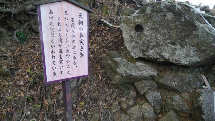 天狗の鼻突き岩