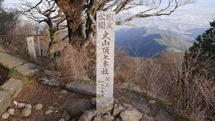 大山頂上本社の石柱