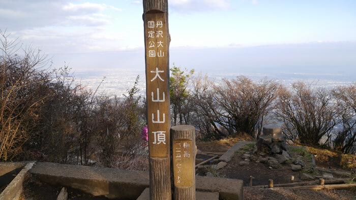 大山山頂の木柱
