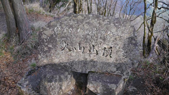 大山山頂の標石
