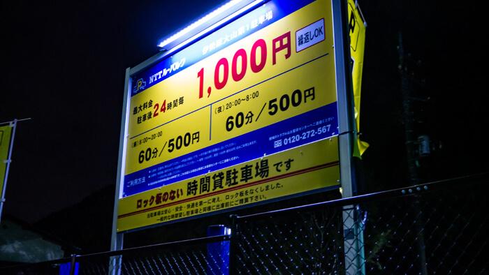 NTTル・パルク 伊勢原大山第1駐車場