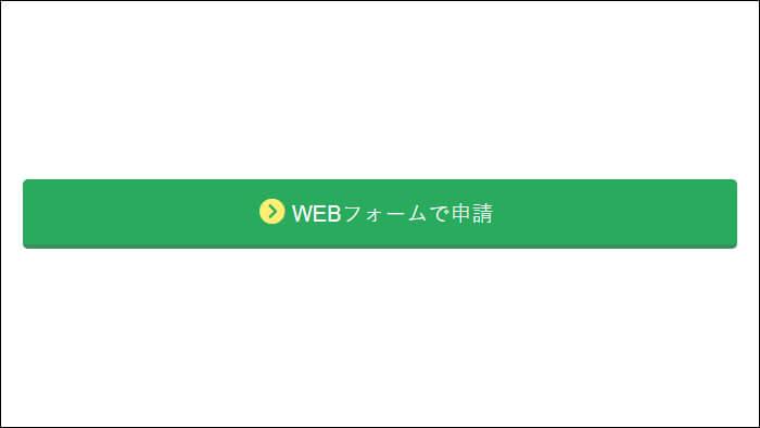 WEBフォームで申請