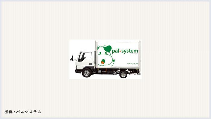 パルシステムのトラック