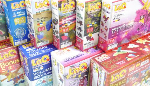 LaQ (ラキュー) はどれを買うのがおすすめ?セットを比較してみた