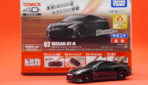 トミカ4D (02 日産 GT-R) の開封レビュー!動画あり