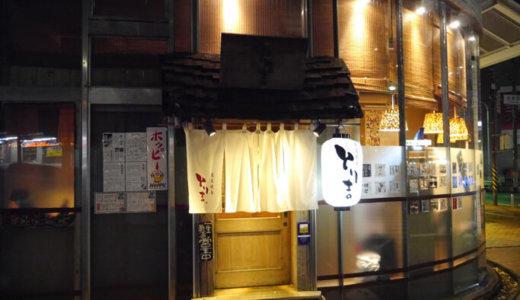 東戸塚の「炭火焼鳥 とり吉」に行ってきた