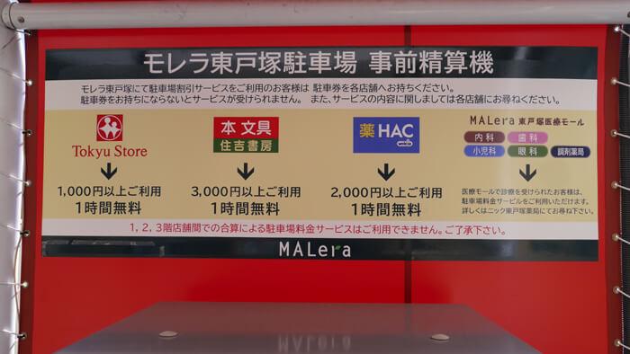 モレラ東戸塚駐車場の駐車料金サービス説明