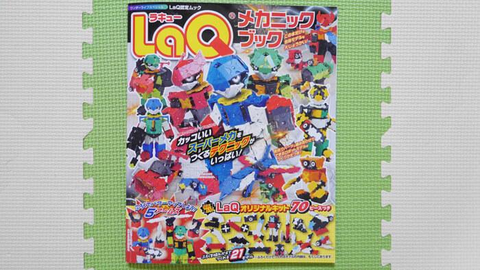 LaQ メカニックブック
