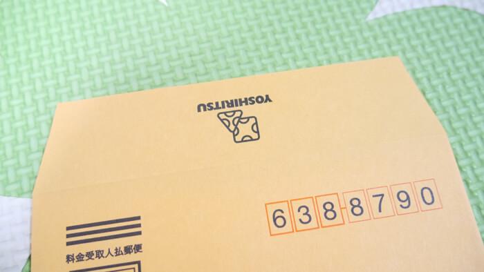 返送用封筒に付いているヨシリツのロゴ