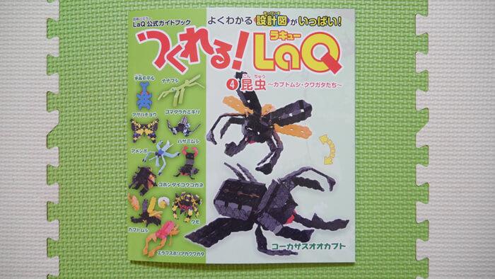 つくれる!LaQ 4.昆虫