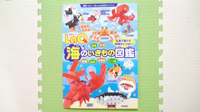LaQ 海のいきもの図鑑