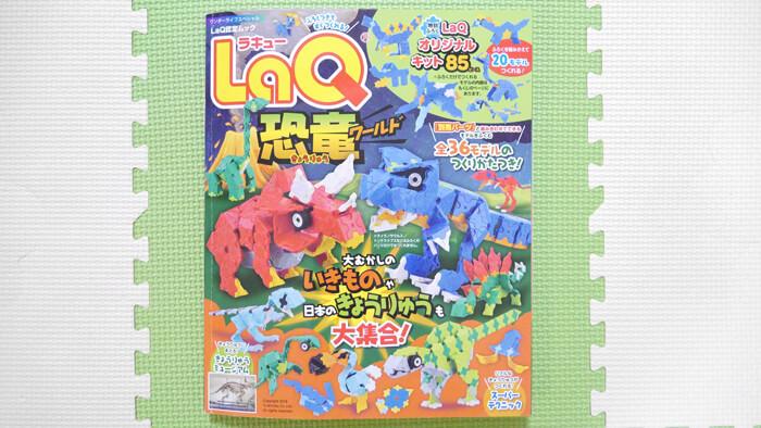 LaQ 恐竜ワールド