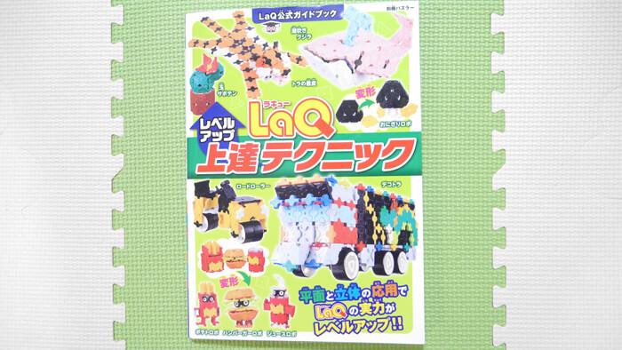 LaQ 上達 (レベルアップ) テクニック