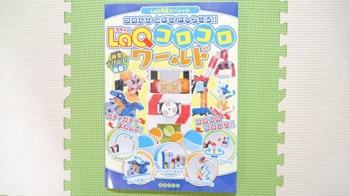 LaQ 神業スペシャル LaQ コロコロワールド