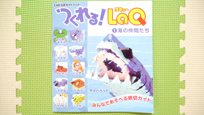 つくれる!LaQ 1.海の仲間たち