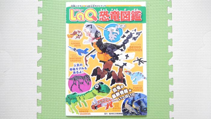 LaQ 恐竜図鑑