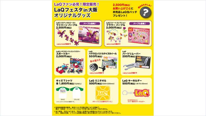 2019年 LaQフェスタ in 大阪で販売された限定商品