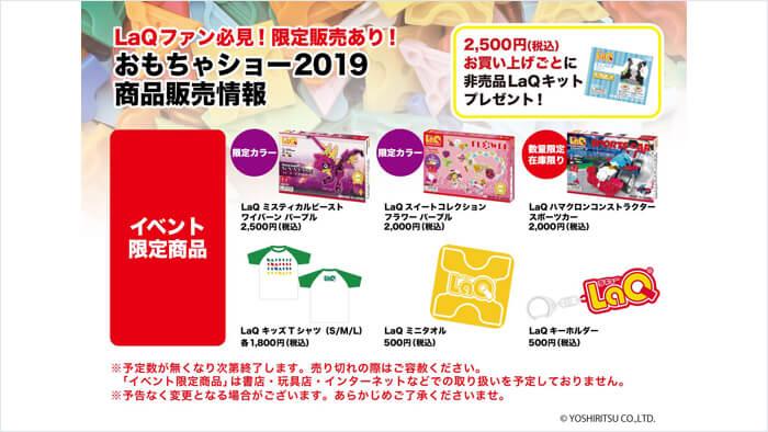 東京おもちゃショー2019で販売された限定商品