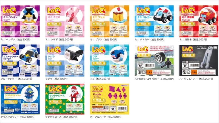 LaQ 自動販売機の商品ラインナップ