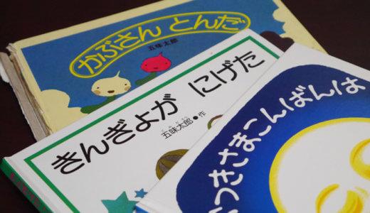 子供の絵本でおすすめはどれ?0歳~3歳編