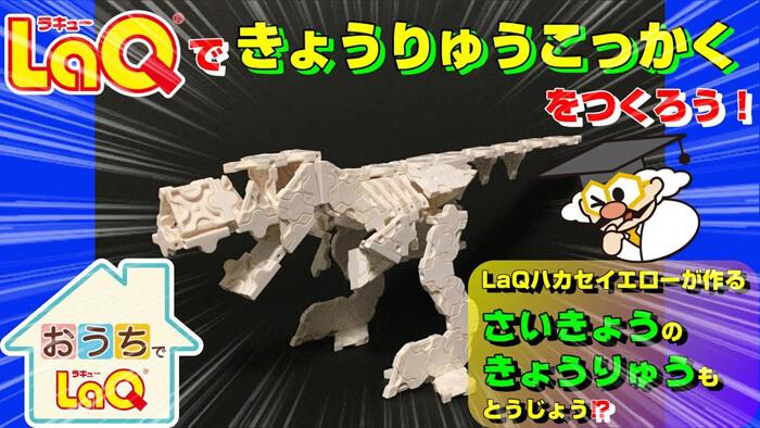 恐竜骨格 ティーレックス