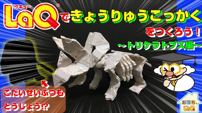 恐竜骨格 トリケラトプス