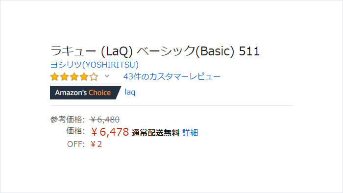 Amazonの「LaQ ベーシック 511」の値引き