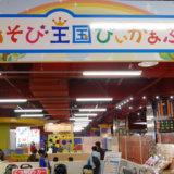 あそび王国ぴぃかぁぶぅ 磯子店