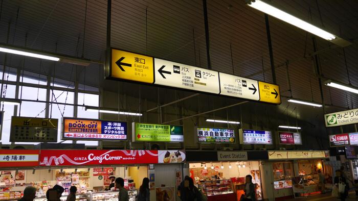 東戸塚駅の改札前