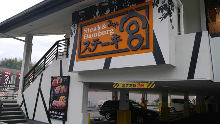 ステーキ宮 戸塚平戸店