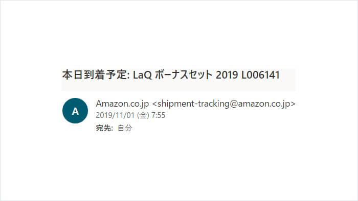 LaQ ボーナスセット2019のAmazonからの到着予定メール