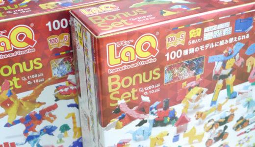 LaQ (ラキュー) ボーナスセットを買う前に知ってほしいこと