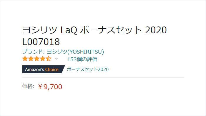 価格が高騰しているLaQ ボーナスセット2020