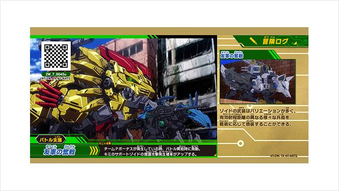 バトル支援カード「友軍の奮戦」
