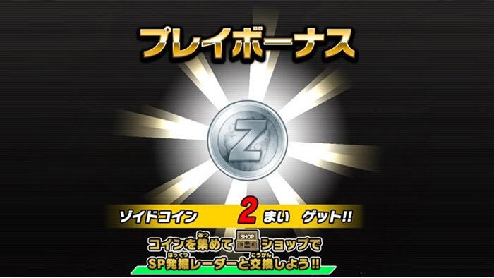 ゾイドコイン