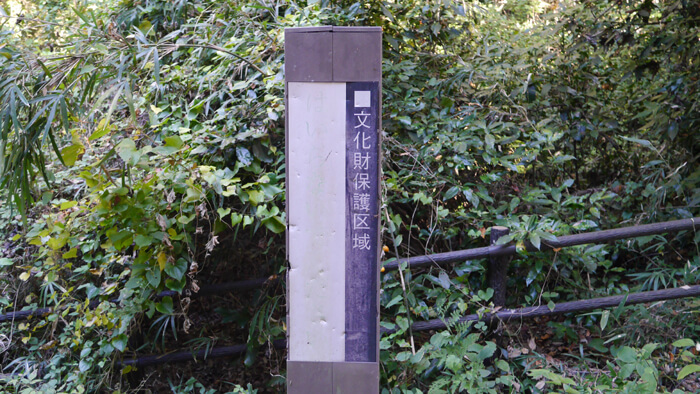 文化財保護区域の看板